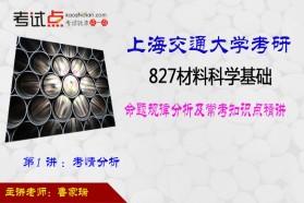 【考研专业课】上海交通大学《827材料科学基础》命题规律分析及常考知识点精讲