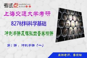 【考研专业课】上海交通大学考研《827材料科学基础》冲刺串讲及模拟四套卷解析
