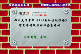 郑州大学《953自动控制理论》冲刺串讲及模拟四套卷精讲