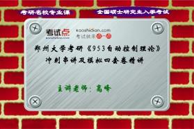 【考研专业课】郑州大学《953自动控制理论》冲刺串讲及模拟四套卷精讲
