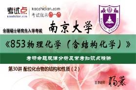 【考研专业课】南京大学《853物理化学(含结构化学)》考研命题规律分析及常考知识点精讲