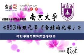 【考研专业课】南京大学《853物理化学(含结构化学)》冲刺串讲及模拟四套卷精讲
