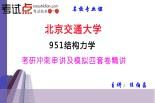 【考研专业课】北京交通大学《951结构力学》冲刺串讲及模拟四套卷精讲