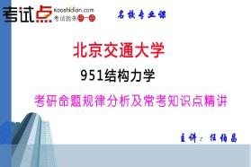 【考研专业课】北京交通大学《951结构力学》命题规律分析及常考知识点精讲
