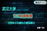 【考研专业课】武汉大学《907机械原理》冲刺串讲及模拟四套卷精讲