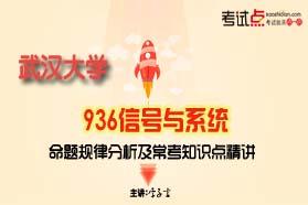 武漢大學《936信號與系統》命題規律分析及常考知識點精講