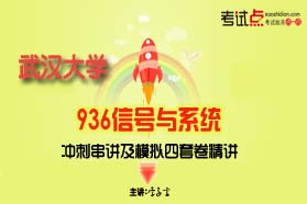 武汉大学《936信号与系统》冲刺串讲及模拟四套卷精讲