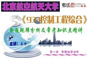 北京航空航天大学《933控制工程综合》命题规律分析及常考知识点精讲