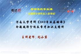 【考研专业课】河南大学《840专业基础课》命题规律分析及常考知识点精讲
