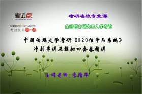 【考研专业课】中国传媒大学《820信号与系统》冲刺串讲及模拟四套卷精讲