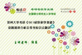 郑州大学《961材料科学基础》命题规律分析及常考知识点精讲