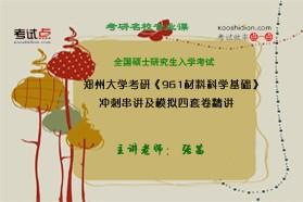 【考研专业课】郑州大学《961材料科学基础》冲刺串讲及模拟四套卷精讲