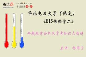 【考研专业课】华北电力大学(保定)《815传热学二》命题规律分析及常考知识点精讲