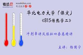 【考研专业课】华北电力大学(保定)《815传热学二》冲刺串讲及模拟四套卷精讲