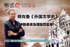 2019考研郑克鲁《外国文学史》冲刺串讲及模拟四套卷