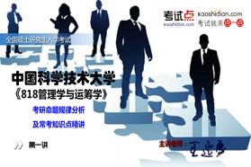 【考研专业课】中国科学技术大学《818管理学与运筹学》命题规律分析及常考知识点精讲