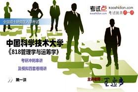 【考研专业课】中国科学技术大学《818管理学与运筹学》冲刺串讲及模拟四套卷精讲
