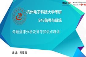【考研专业课】杭州电子科技大学《843信号与系统》命题规律分析及常考知识点精讲