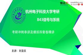 杭州电子科技大学《843信号与系统》冲刺串讲及模拟四套卷精讲
