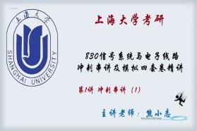 【专业课考研】上海大学《830信号系统与电子线路》冲刺串讲及模拟四套卷精讲