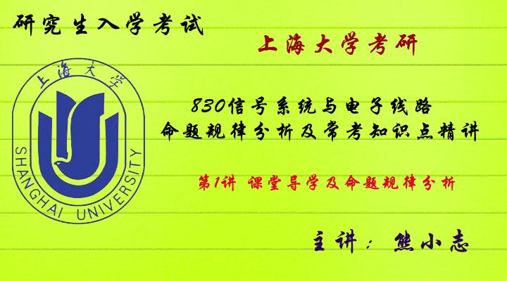 上海大学《830信号系统与电子线路》命题规律分析及常考知识点精讲
