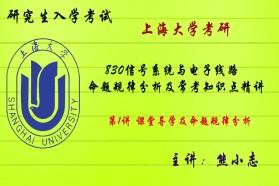 【考研专业课】上海大学《830信号系统与电子线路》命题规律分析及常考知识点精讲