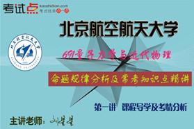 北京航空航天大学《691量子力学与近代物理》命题规律分析及常考知识点精讲