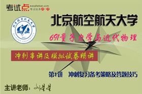 北京航空航天大学《691量子力学与近代物理》冲刺串讲及模拟四套卷精讲