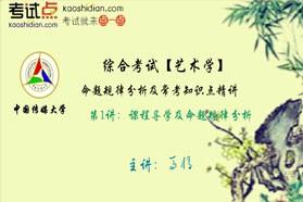 【考研专业课】中国传媒大学《817综合考试【艺术学】》命题规律分析及常考知识点精讲