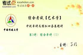 【考研专业课】中国传媒大学《817综合考试【艺术学】》冲刺串讲及模拟四套卷精讲