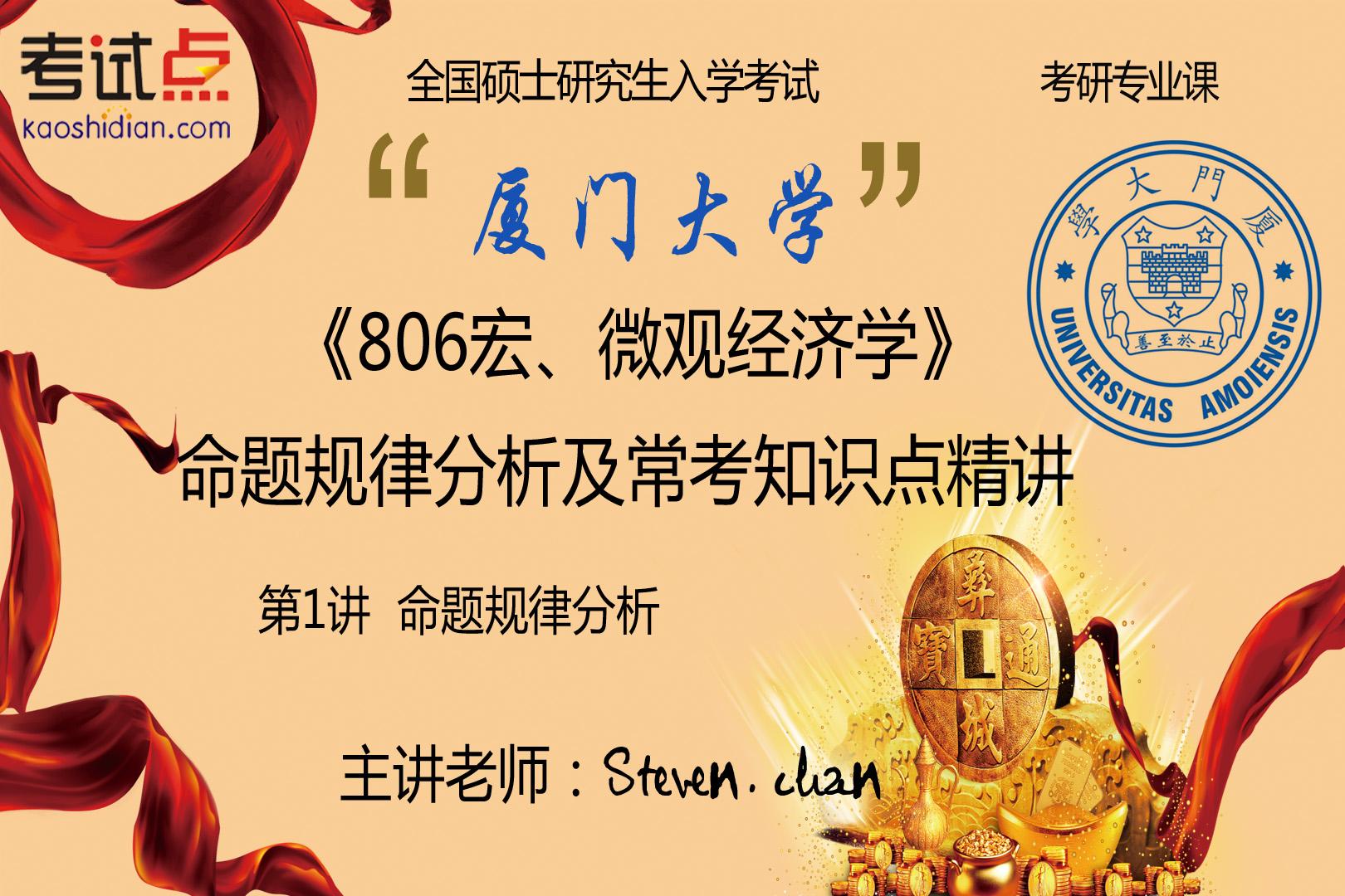 厦门大学《806宏、微观经济学》命题规律分析及常考知识点精讲