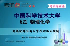 【考研专业课】中国科学技术大学《621 物理化学》命题规律分析及常考知识点精讲