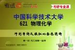 【考研专业课】中国科学技术大学《621 物理化学》冲刺串讲及模拟四套卷精讲