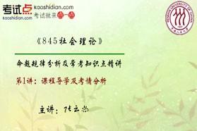 【考研专业课】中国人民大学《845社会理论》命题规律分析及常考知识点精讲