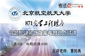 北京航空航天大学《871光学工程综合》命题规律分析及常考知识点精讲