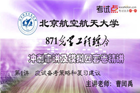 北京航空航天大学《871光学工程综合》冲刺串讲及模拟四套卷精讲