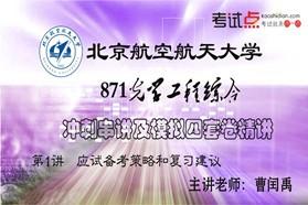 【考研专业课】北京航空航天大学《871光学工程综合》冲刺串讲及模拟四套卷精讲