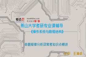 【考研专业课】燕山大学《操作系统与数据结构》命题规律分析及常考知识点精讲
