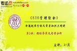【考研专业课】中国人民大学《838管理综合》命题规律分析及常考知识点精讲