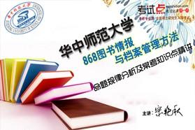 【考研专业课】华中师范大学《868图书情报与档案管理方法》命题规律分析及常考知识点精讲