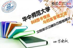 【考研专业课】华中师范大学《868图书情报与档案管理方法》冲刺串讲及模拟四套卷精讲