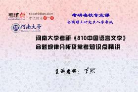 河南大学《810中国语言文学》命题规律分析及常考知识点精讲