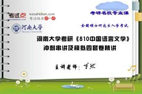 【考研专业课】河南大学考研《810中国语言文学》冲刺串讲及模拟四套卷精讲