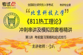 【考研专业课】北京科技大学《811热工理论》冲刺串讲及模拟四套卷精讲
