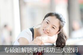 """專碩姐解鎖考研成功""""三大密碼"""""""