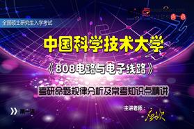 中國科學技術大學《808電路與電子線路》命題規律分析及常考知識點精講
