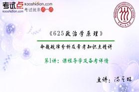 【考研专业课】中国人民大学《625政治学原理》命题规律分析及常考知识点精讲