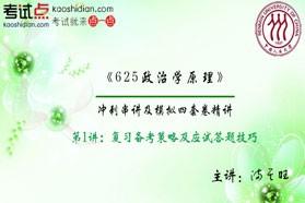 【考研专业课】中国人民大学《625政治学原理》冲刺串讲及模拟四套卷精讲