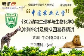 【考研专业课】中国农业大学《802动物生理学与生物化学》冲刺串讲及模拟四套卷精讲