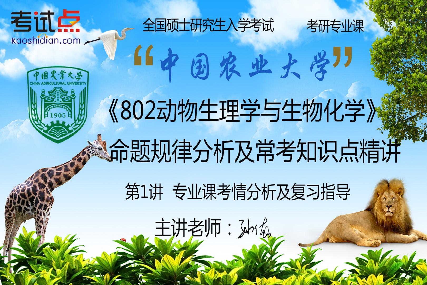 中国农业大学《802动物生理学与生物化学》命题规律分析及常考知识点精讲